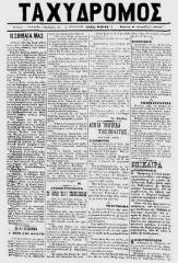 Το πρώτο φύλο της εφημερίδας Ταχυδρόμος.