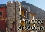Ξενώνας Πύργος Άγραφων